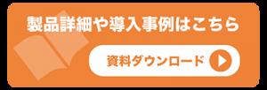 ZETA資料ダウンロード