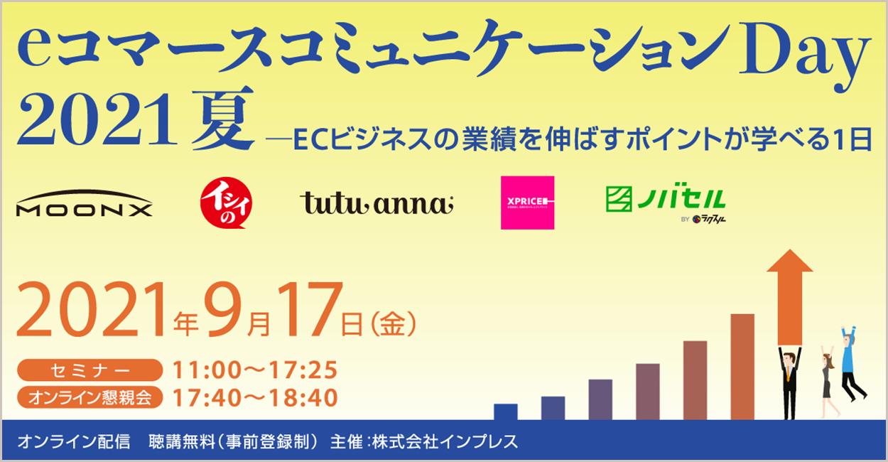ecommercecomunicationday2021summer