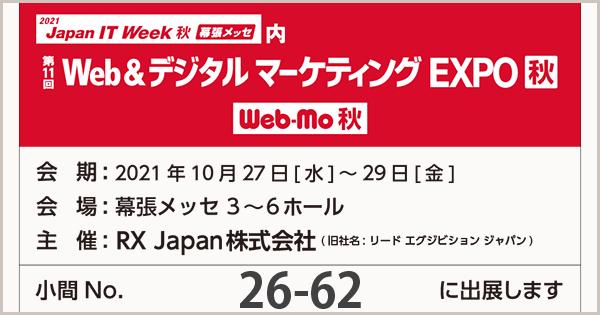 EXPO2021-Autumn